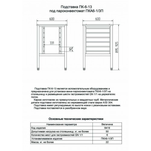 Подставка ПК-6-13 под пароконвектомат Abat