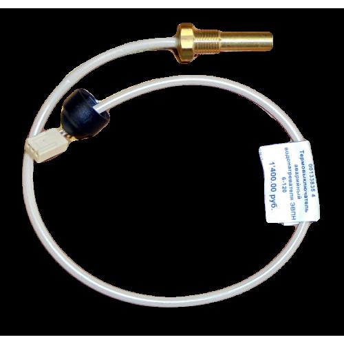 Термовыключатель аварийный водонагревателя ЭВПН-6-120