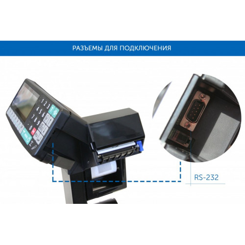 Весовой терминал с печатью этикеток R2P
